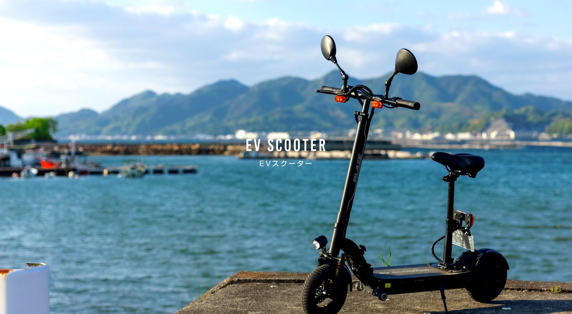 EVスクーター